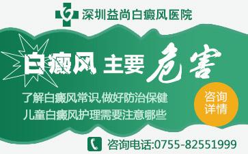深圳哪个医院看白斑最好?白癜风应该如何预防