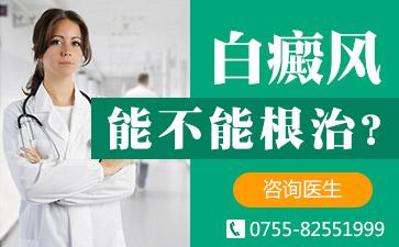 深圳白癜风医院哪家专业