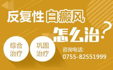 深圳专治白斑病的专科脖子白癜风治疗