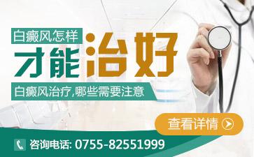 深圳白斑医院在哪里?白斑会导致哪些疾病出现